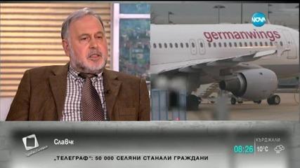 Експерт: Вторият пилот се вписва в профила на терорист