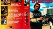 Сляпо правосъдие (синхронен екип, войс-овър дублаж на Видеокъща ДИЕМА през 1995 г.) (запис)