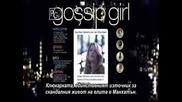 Gossip girl S06e01 Bg Sub