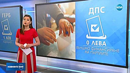 Партиите търсят консенсус по въпроса с финансирането на партиите