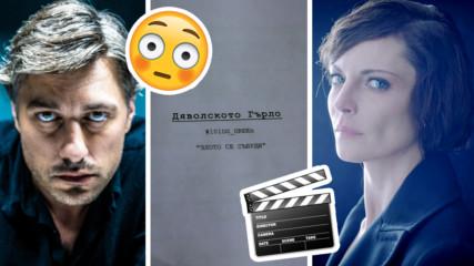 Новият сериал на NOVA: Какво знаем досега за ''Дяволското гърло''?