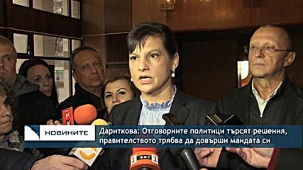 Дариткова: Отговорните политици търсят решения, правителството трябва да довърши мандата си