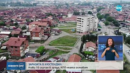 Дете на 2 години е сред положителните за COVID-19 в Кюстендил