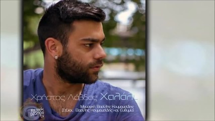 Xristos Lavdas - Xalali - New Official Single 2014