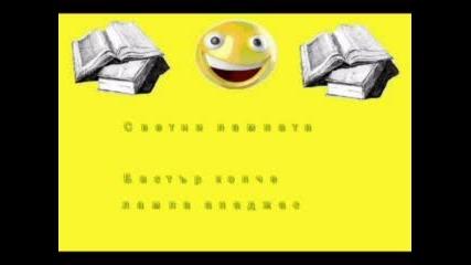 Смешен Българо - Турски Речник ( не се чуди чети!!!)