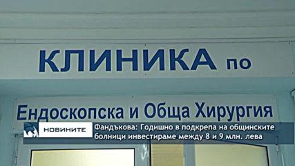 Фандъкова: Годишно в подкрепа на общинските болници инвестираме между 8 и 9 млн. лева.