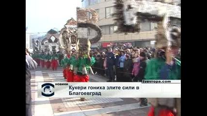 Фестивал на зимните маскарадни игри се проведе в Благоевград