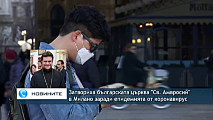 Затвориха българската църква