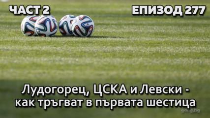 Лудогорец, ЦСКА и Левски - как тръгват в първата шестица
