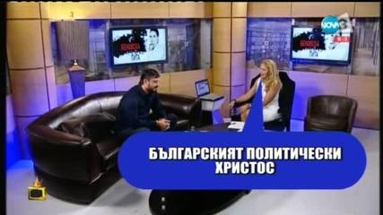 Какво е общото между Бареков и Христос - Господари на ефира (05.10.2015)