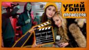 """Най-яките моменти от снимките на """"УБИЙ ПРОФЕСОРА"""""""