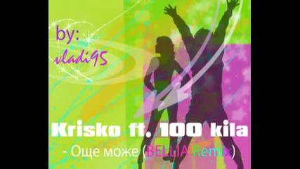 Криско & 100 Кила - Още Може