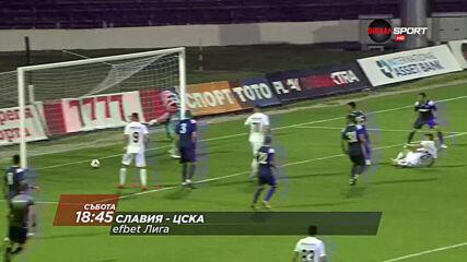 Славия - ЦСКА на 27 юни, събота от 18.45 ч. по DIEMA SPORT