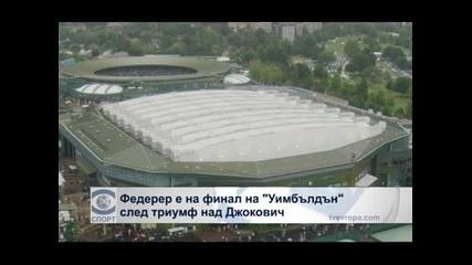 """Федерер е на финал на """"Уимбълдън"""" след победа над Джокович"""
