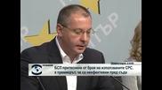Сергей Станишев: Министър Цветанов да си ходи