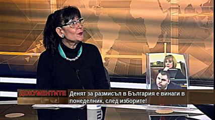 """""""Документите"""" с Антон Тодоров - 10.04.2021 (част 1)"""