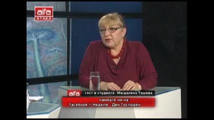 Магдалена Ташева гост в Неделя - Ден Господен тема: Унитарната държава и бпц 10.11.2013