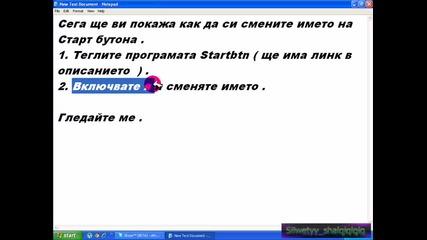 Как ? - еп. 1 / Смяна на името на start бутона .