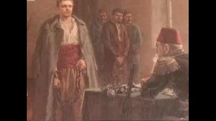 139 г. от Гибелта на Васил Левски (1873)