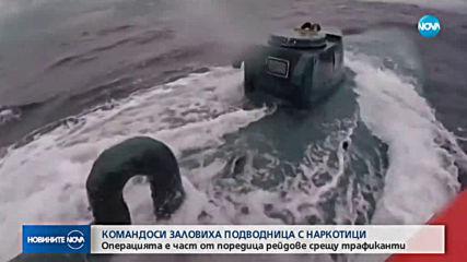 Американски командоси спряха подводница, пълна с кокаин