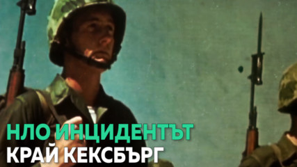 НЛО факти: Инцидентът край Кексбърг