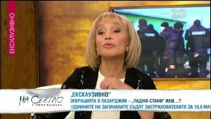 Има ли радикален ислям в България - На светло (29.11.2014)