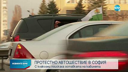Протестно автошествие в София