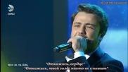 Толга Саръташ изпълнява Откажи се сърце на благотворителен концерт руски суб.