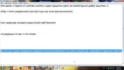 Как да предпазите паролите си със Anypassword