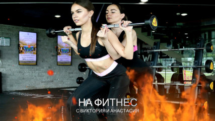 На тренировка с Виктория и Анастасия от Русия
