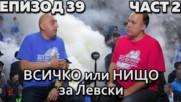 ВСИЧКО или НИЩО за Левски