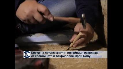 Нови кости на знатни покойници изкопаха от гробницата в Амфиполис край Солун