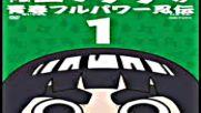 Okamoto ' S - Love Song ( Песента От Рок Лий И Неговите Нинджа Приятели)