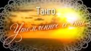 Историята на създаването на тангото ,, Утомленное солнце ''