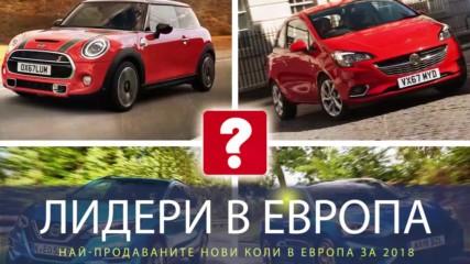 Haй-пpoдaвaнитe aвтoмoбили в Европа през 2018