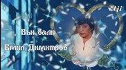 Емил Димитров - Вън вали