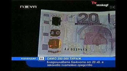 Новите 20 Лева ! ! !