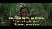Любими фрази от филми - Romancing the Stone