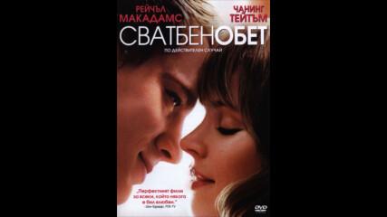 Сватбен обет (синхронен екип, дублаж по Нова телевизия на 14.06.2014 г.) (запис)