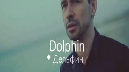 Dolphin - Дельфин (бг превод)