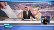 Новините на NOVA (06.04.2021 - късна емисия)