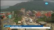 Повече от 2000 ранени след вчерашния трус в Непал