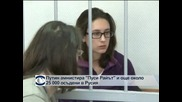 """Путин амнистира """"Пуси Райът"""" и още около 25 000 осъдени"""