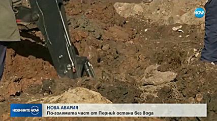 Голяма водопроводна авария в Перник