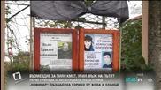 Гледат делото срещу кмета на сливенското село Ковачите