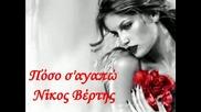 Превод * Колко Те Обичам * Никос Вертис * Poso s' agapo