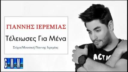 Giannis Ieremias - Teleioses Gia Mena