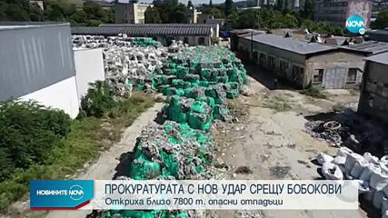 Откриха 7 756 тона опасни отпадъци в 4 области