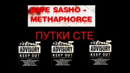 Bate Sasho & Methaphorce - Putki Ste