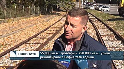 55 000 кв.м. тротоари и 250 000 кв.м. улици ремонтирани в София тази година